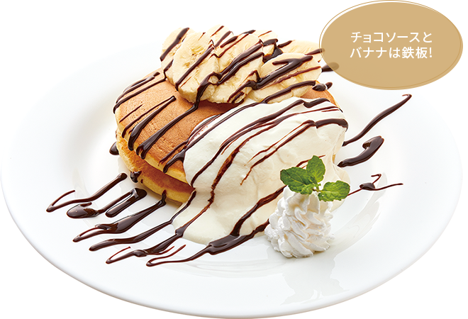 チョコバナナパンケーキ