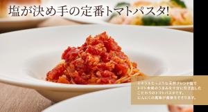 塩が決め手の定番トマトパスタ!